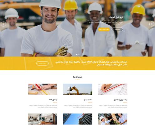 پیش نمایش انفولد | ساخت و ساز | شرکتی | خرید قالب انفولد