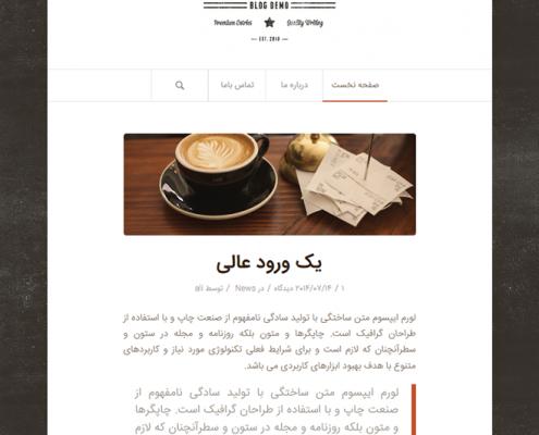 پیش نمایش قالب انفولد | وبلاگ ساده | وبلاگ شخصی
