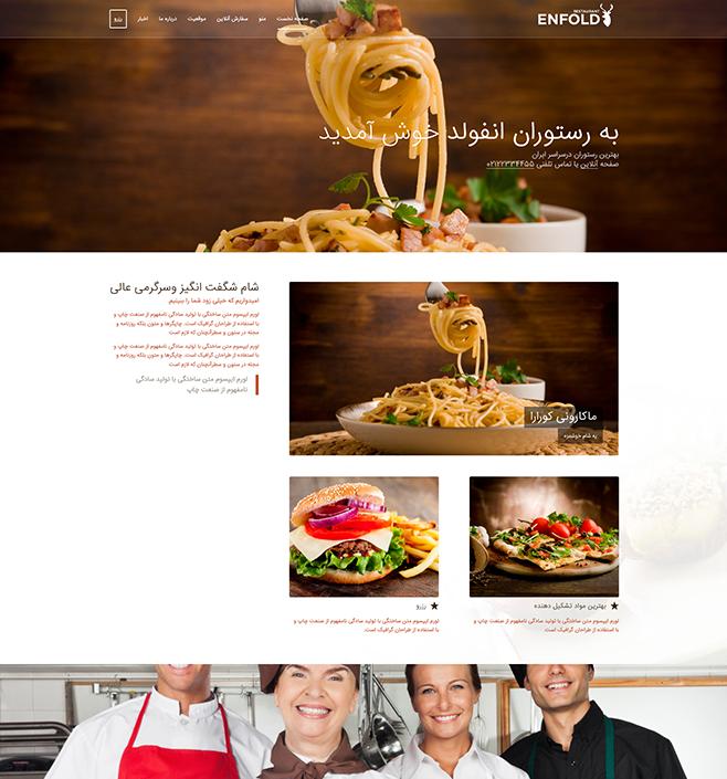 پیش نمایش قالب انفولد | رستوران | سفارش غذا